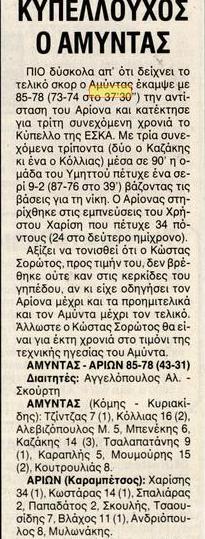 Τελικος Κυπελλου ΕΣΚΑ Ανδρων 1994-1995