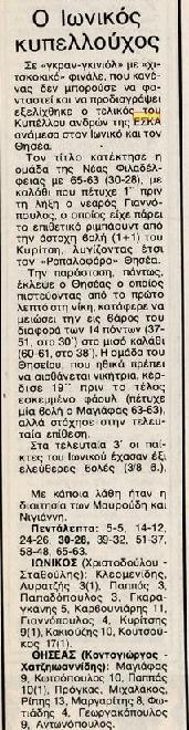 Τελικός Κυπελλου ΕΣΚΑ Ανδρων 1991-1992