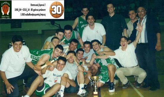 DAS ANO LIOSIA 1997