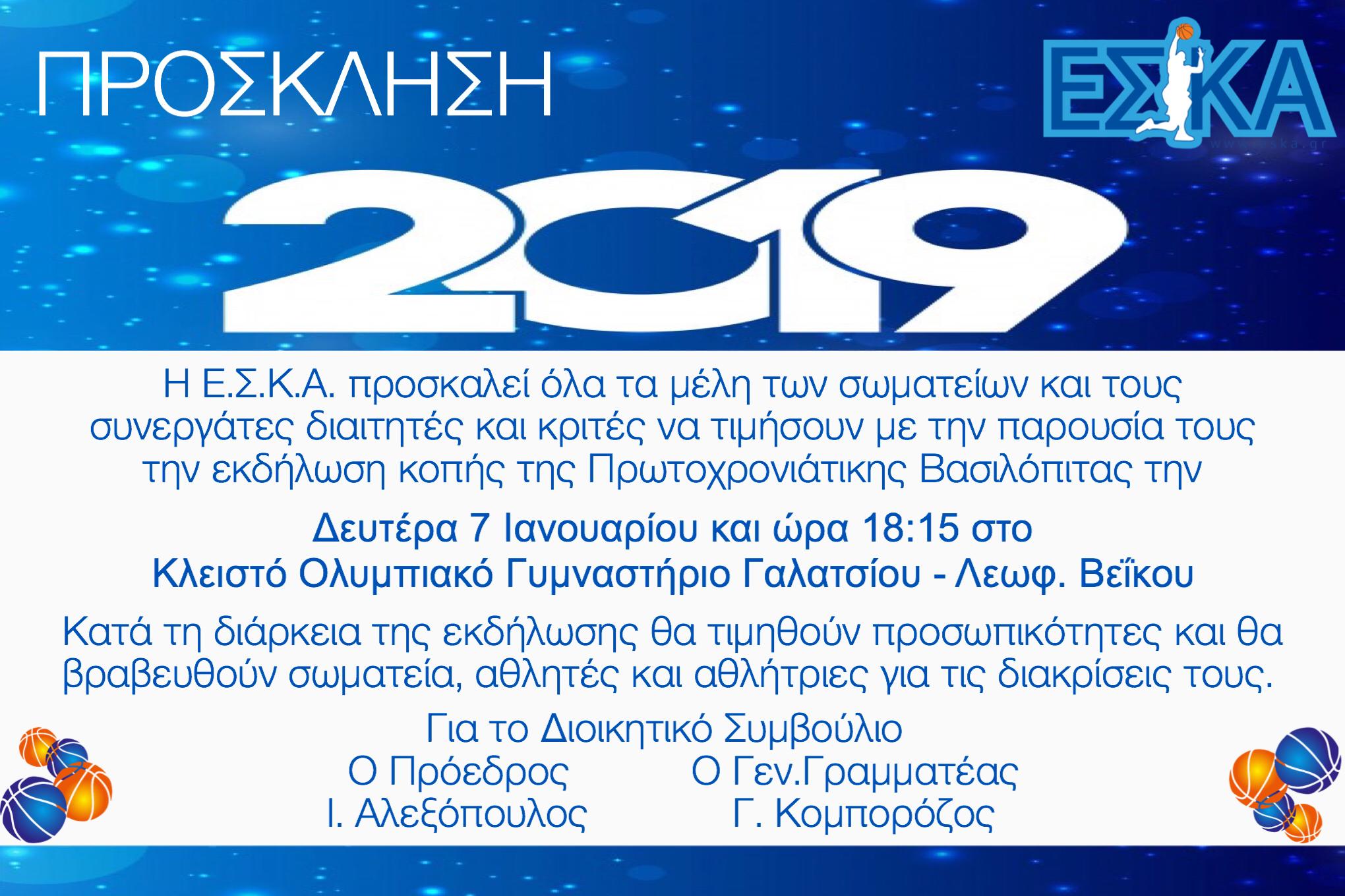 Πρόσκληση για την εκδήλωση κοπής της Βασιλόπιτας της ΕΣΚΑ